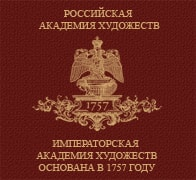Московский художественный институт им. В.Сурикова