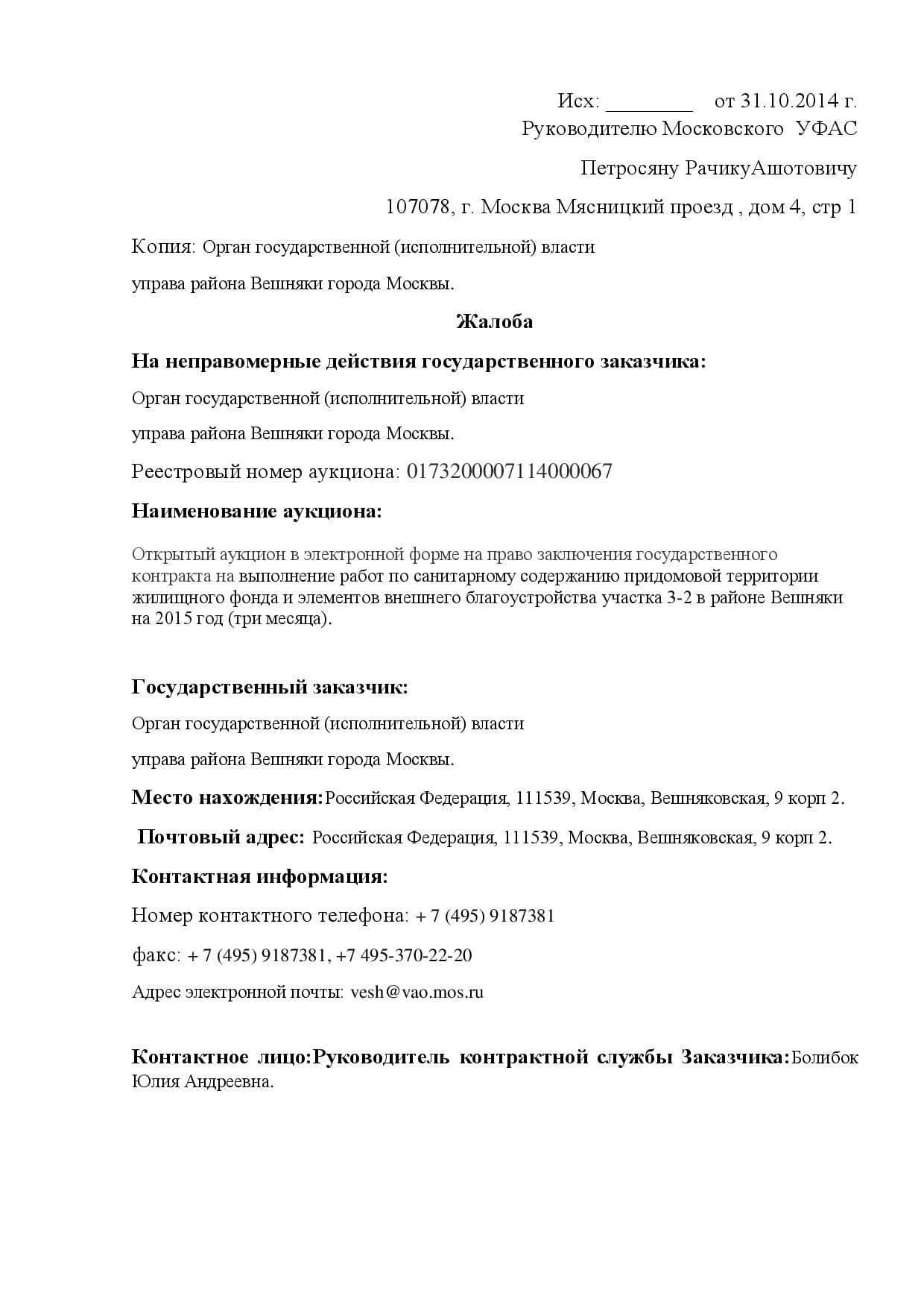 образец государственные контракты по 44 фз