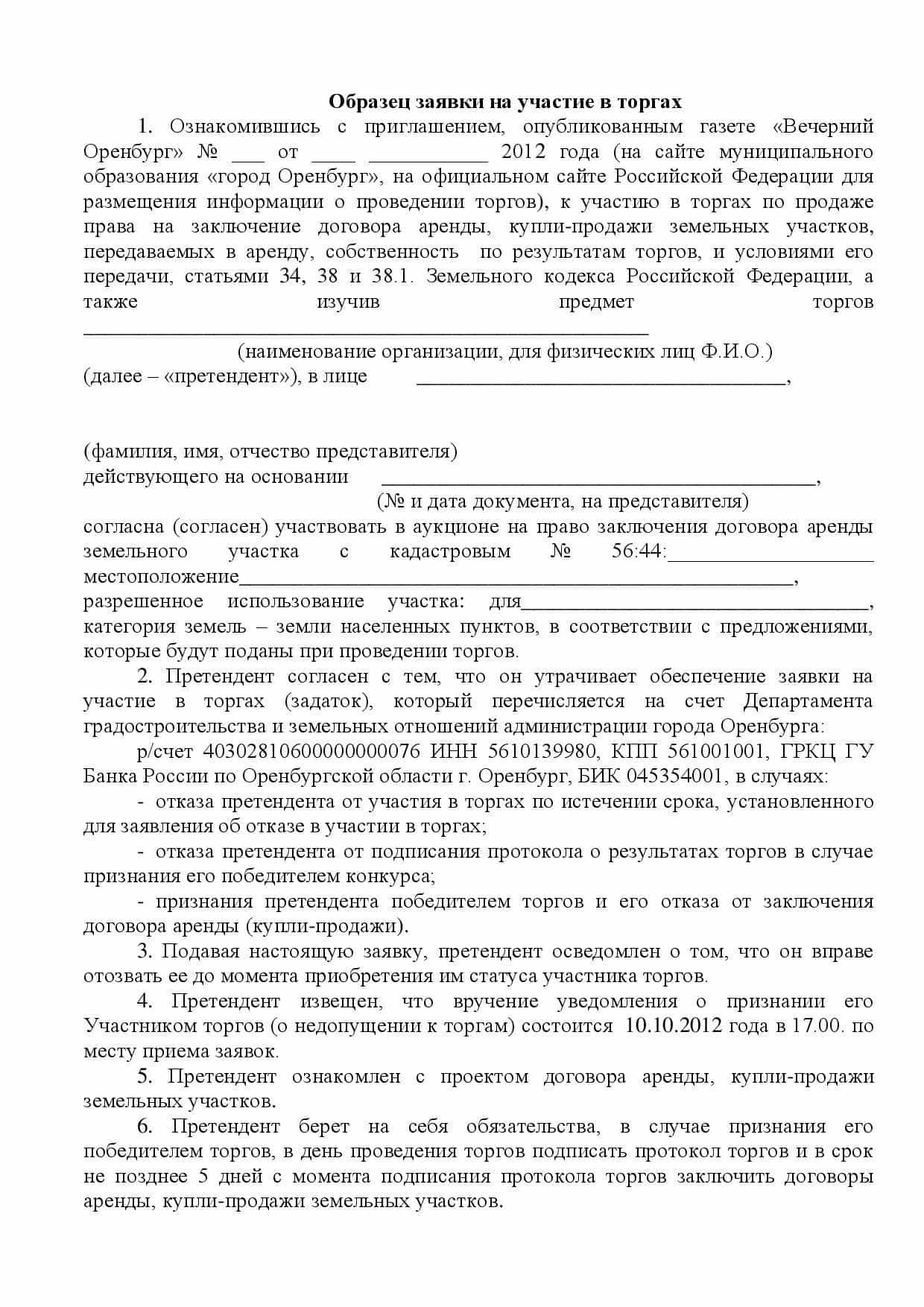 образец протокола 2 частей заявок