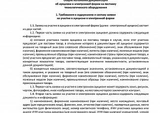 приказ о проведении котировки по 44 фз образец - фото 10