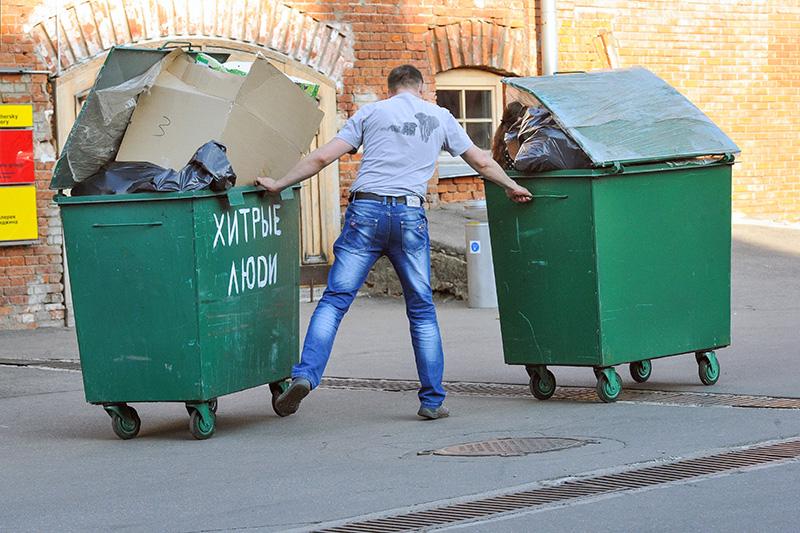 сегодня прикольные фото с мусорами тонкая, все