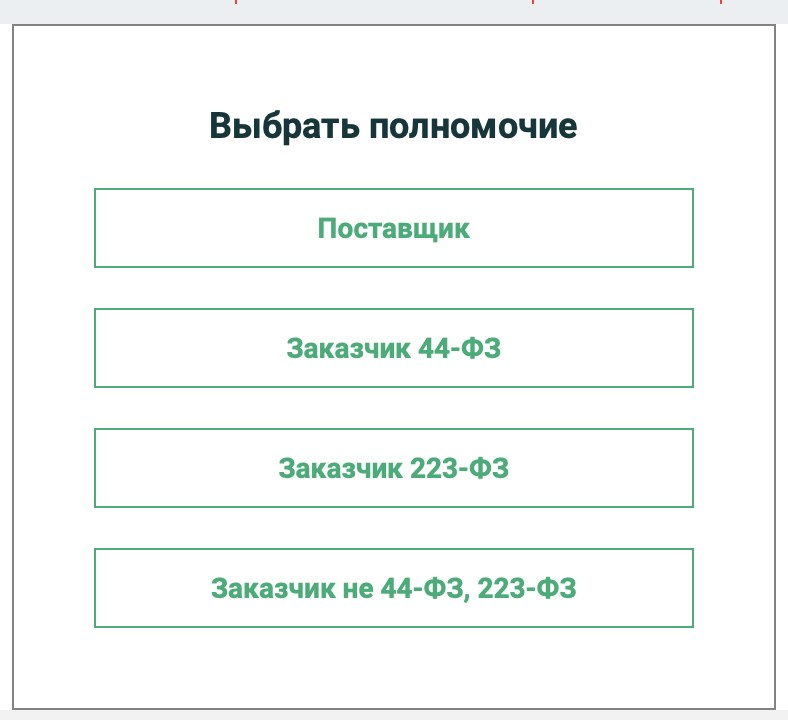 Перед началом работы в ЕАТ «Березка» нужно выбрать статус участника