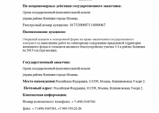 Жалоба фас образец каталог документов.