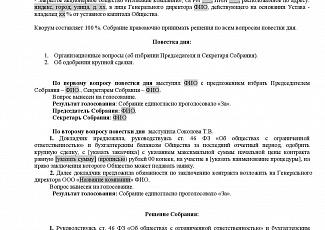 Протокол об одобрении займа образец